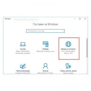 WIndows 10 Hotspot Mreza i Internet