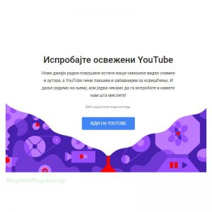 Youtube prikaz strane za odabir novog sajta